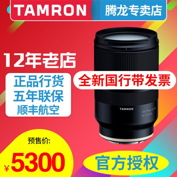 tamron 28-75mm price china